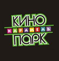 Кинопарк Карамель